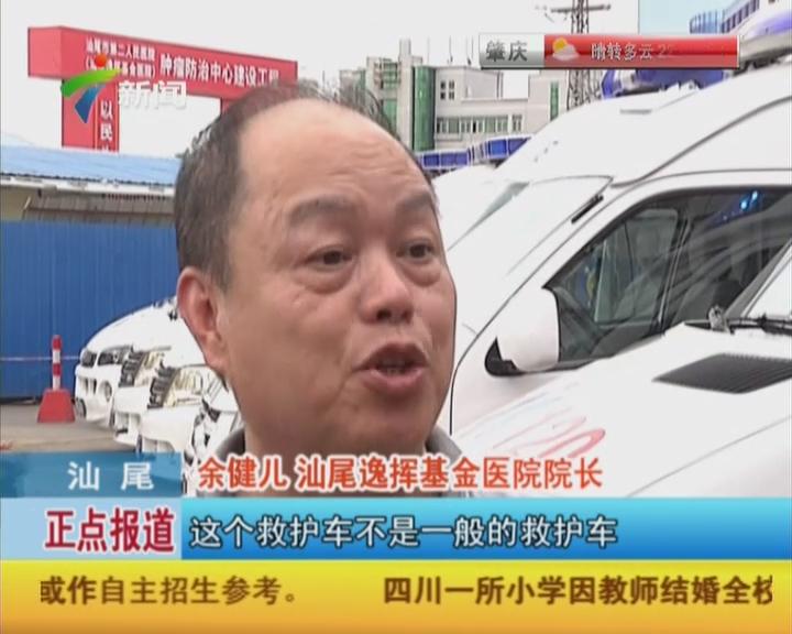 """汕尾:""""移动ICU""""今后不收出车费"""