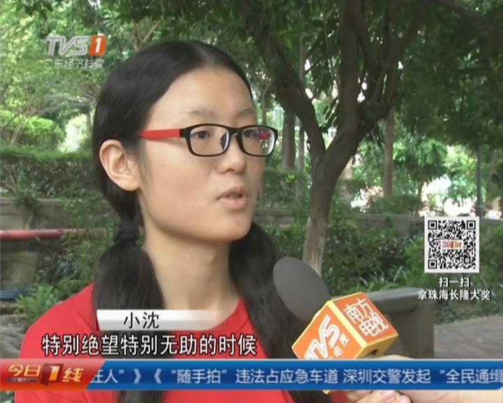 肇庆:女儿微信筹钱救父  被骗子盯上