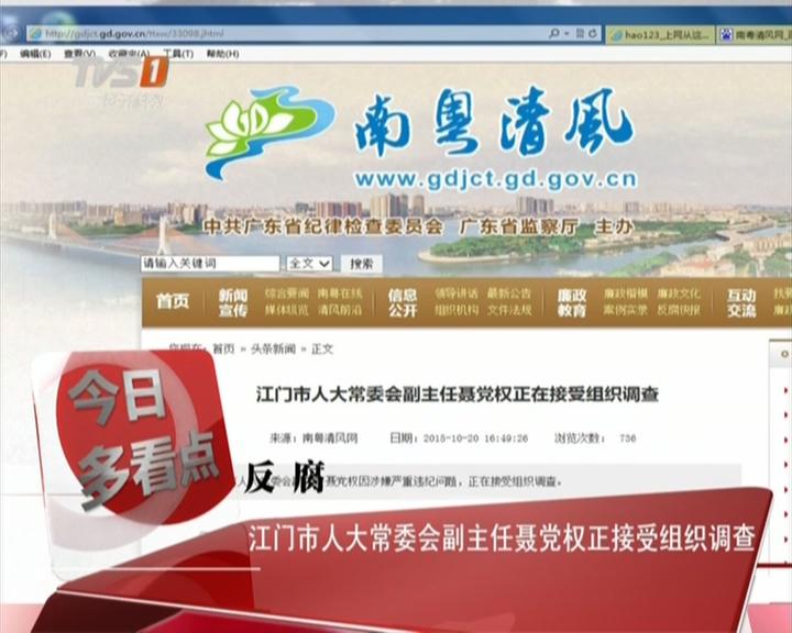 反腐:江门市人大常委会副主任聂党权正接受组织调查