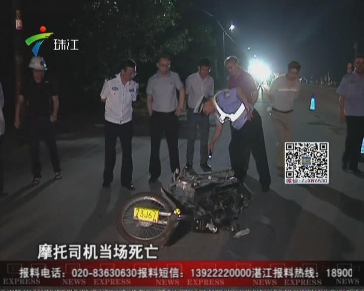 茂名化州小车撞摩托车致五人死亡