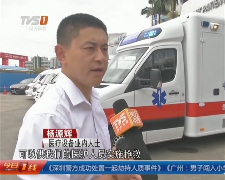"""广东汕尾:全省首辆""""移动ICU""""落户汕尾"""