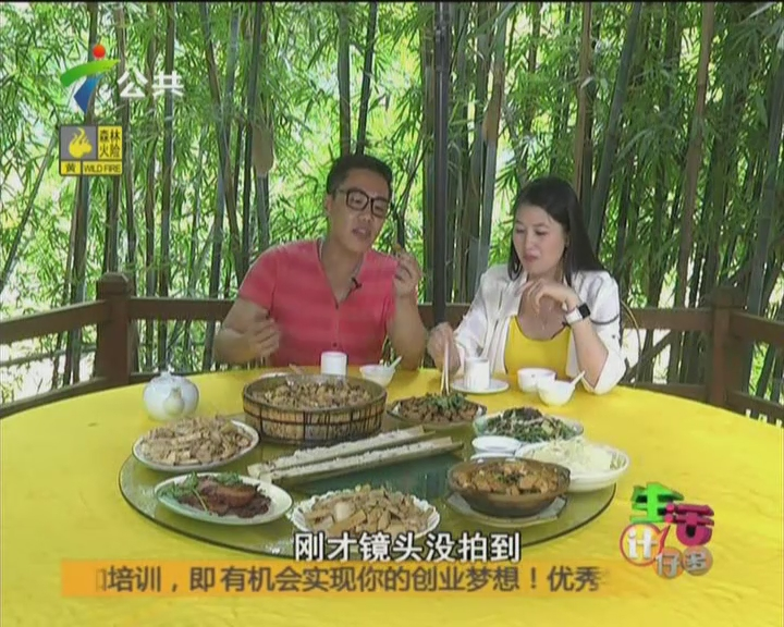20151017《生活计仔多》:美食地图——竹海山林里的美食盛宴