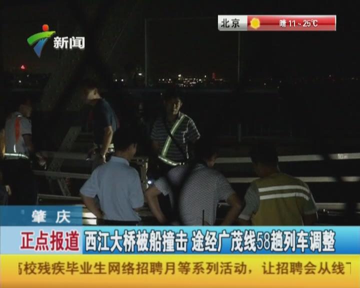 肇庆:西江大桥被船撞击  途径广茂线58趟列车调整