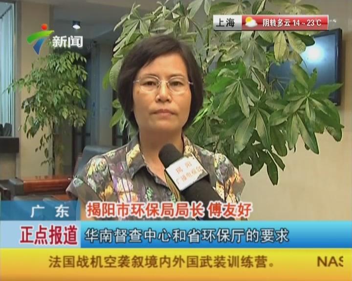 广东:揭阳依法从严查处两违法排污钢铁企业
