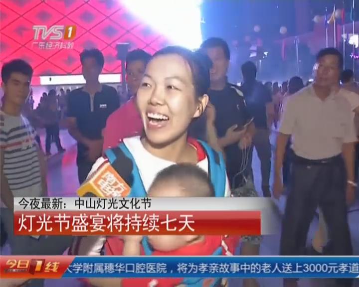 今夜最新:中山灯光文化节——第16届灯光文化节开幕  苏炳添助阵