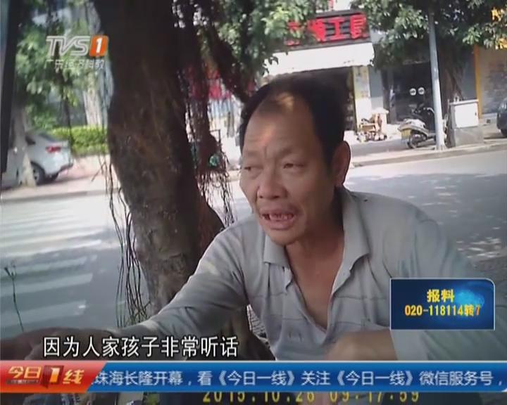 潮州:幼童整天被绑铁杆上  路人心疼