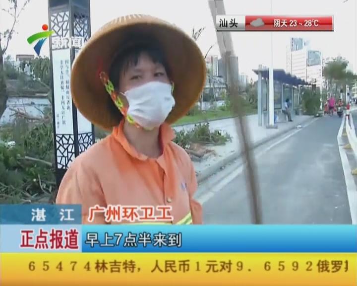 湛江:七市环卫工清洁美化城区