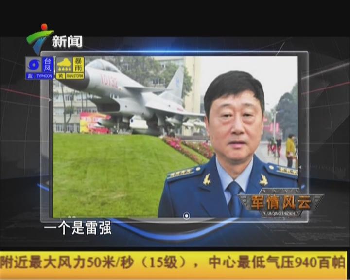 20151004《军情风云》:歼-10——惊雷蓝天的脊梁