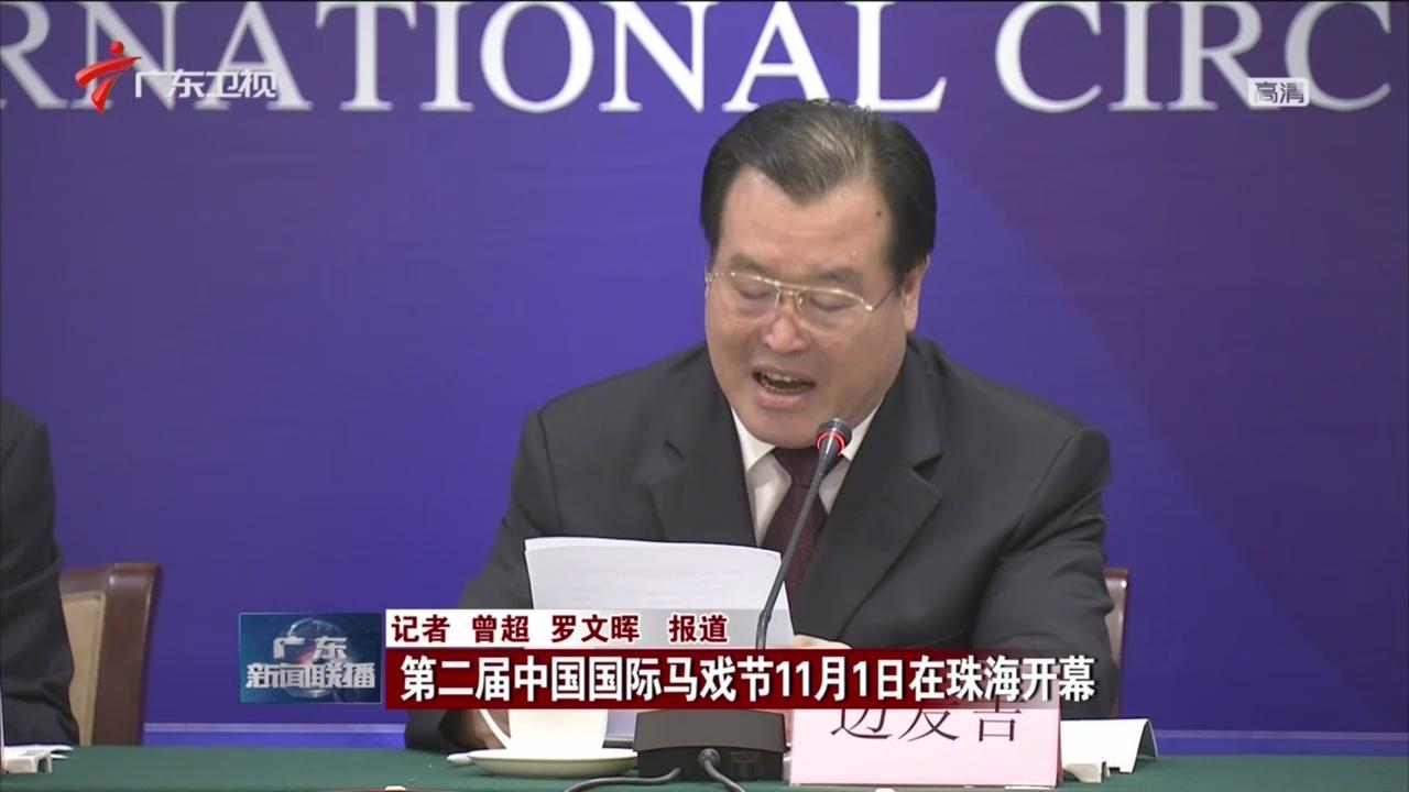 第二届中国国际马戏节11月1日在珠海开幕