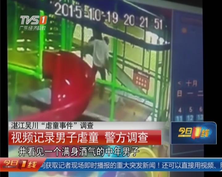 """湛江吴川""""虐童事件""""调查:视频记录男子虐童  警方调查"""