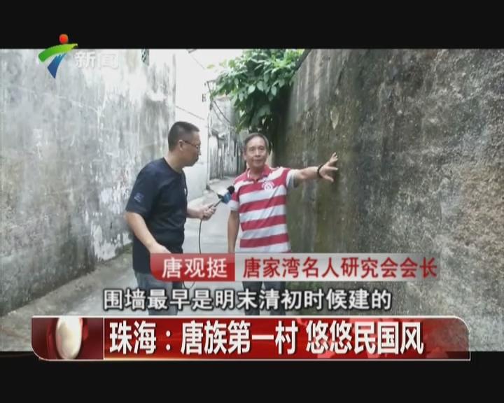 珠海:唐族第一村  悠悠民国风