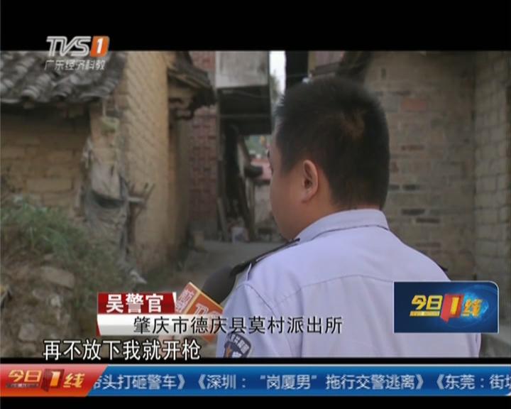 肇庆德庆警方成功处置袭警案:报假警设埋伏  举木棍追警察