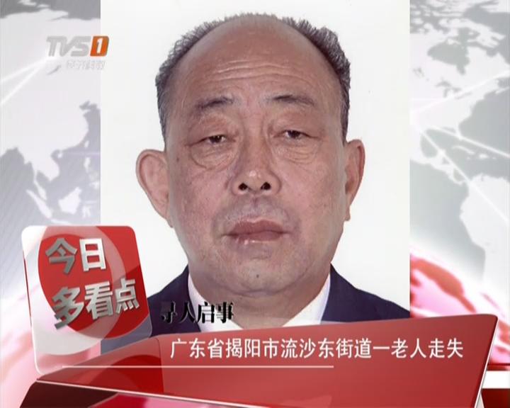寻人启事:广东省揭阳市流沙东街道一老人走失