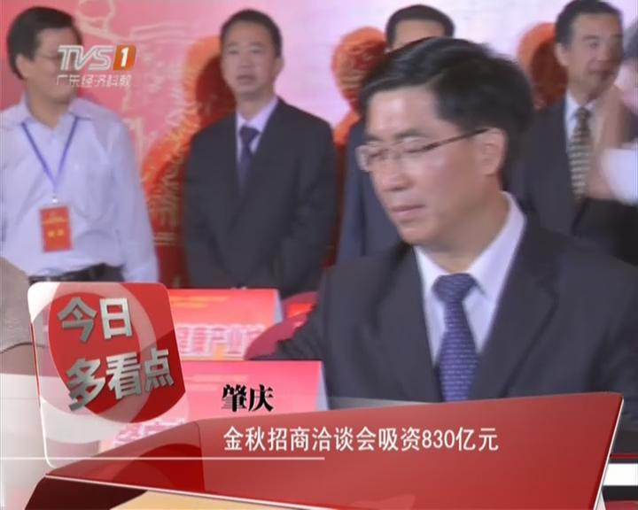 肇庆:金球招商洽谈会吸资830亿元