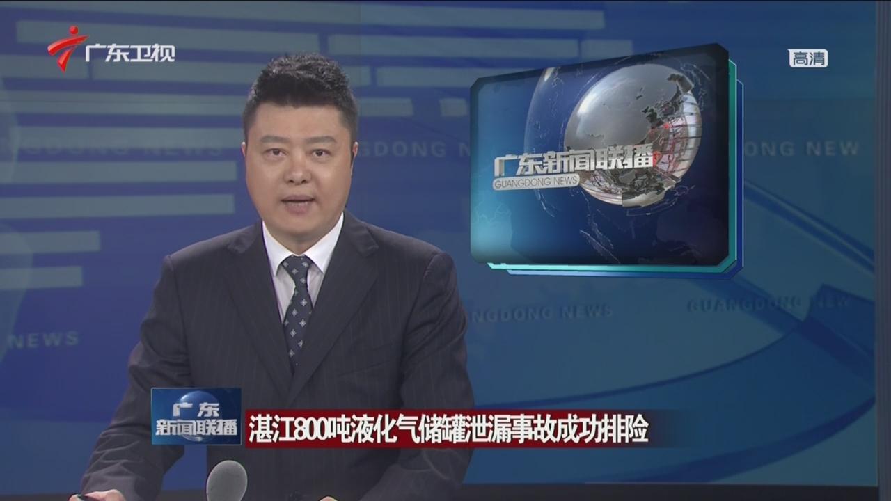 湛江800吨液化气储罐泄漏事故成功排险