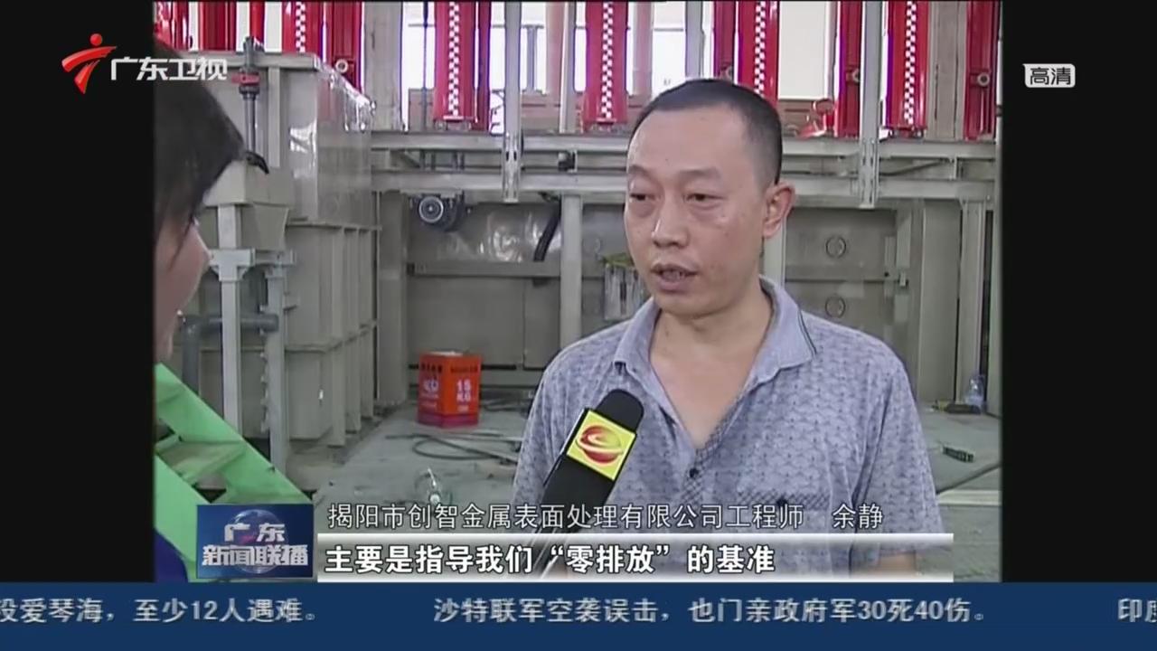 """揭阳:践行""""三严三实""""  重拳整治电镀污染"""