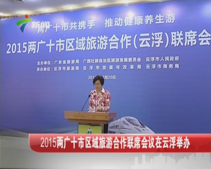 2015两广十市区域旅游合作联席会议在云浮举办