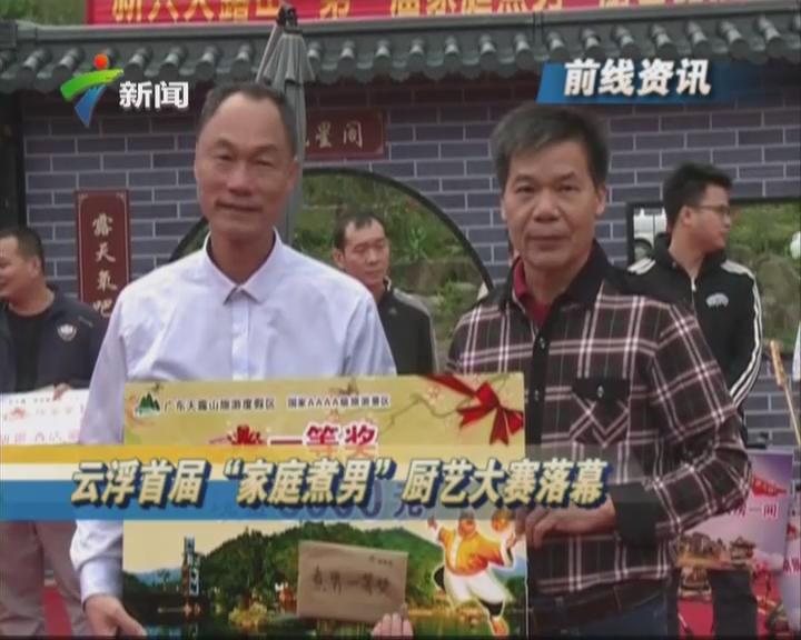 """云浮首届""""家庭煮男""""厨艺大赛落幕"""