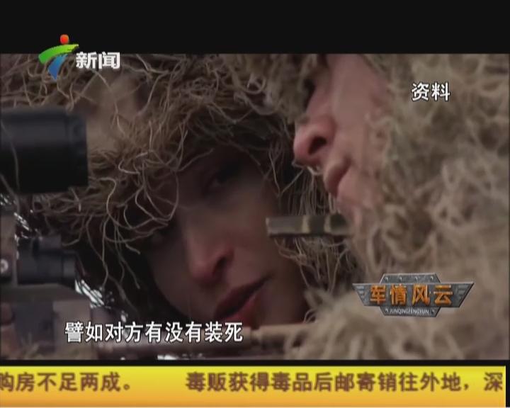 """20151018《军情风云》:""""神枪手""""的故事"""