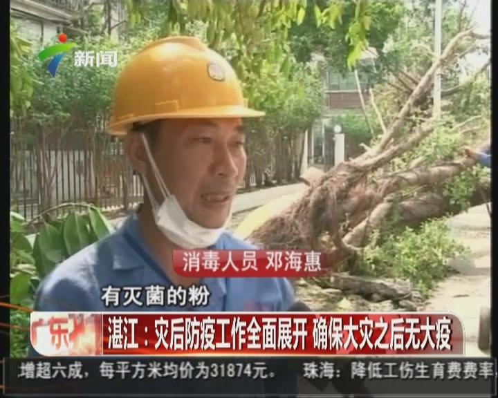 湛江:灾后防疫工作全面展开  确保大灾之后无大疫