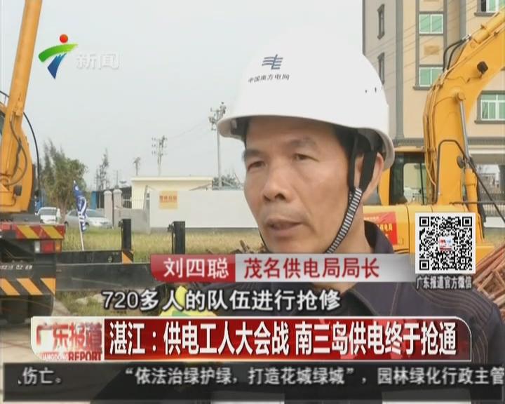 湛江:供电工人大会战  南三岛供电终于抢通