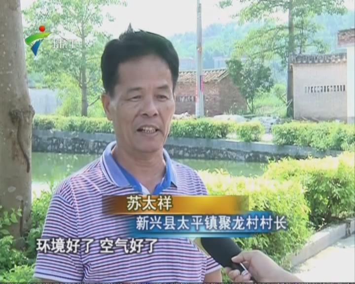 云浮新兴:古井水育出长寿村