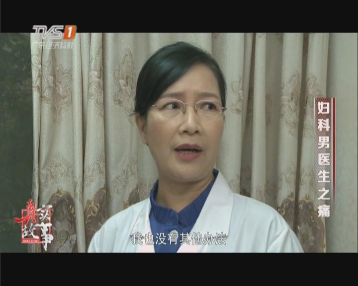 20151026《真实故事》:妇科男医生之痛