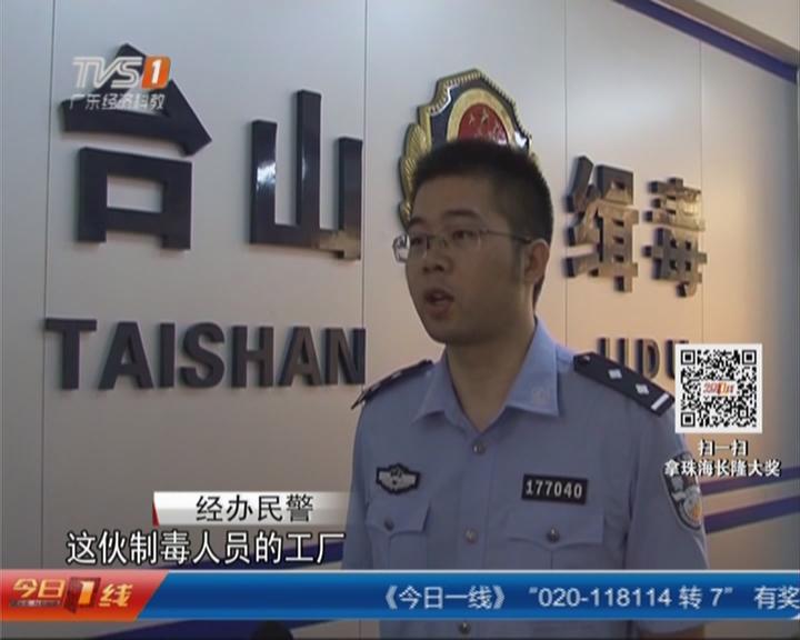 """江门台山警方""""8.28""""查毒专项行动:荒废小学里制毒  被警方端掉"""