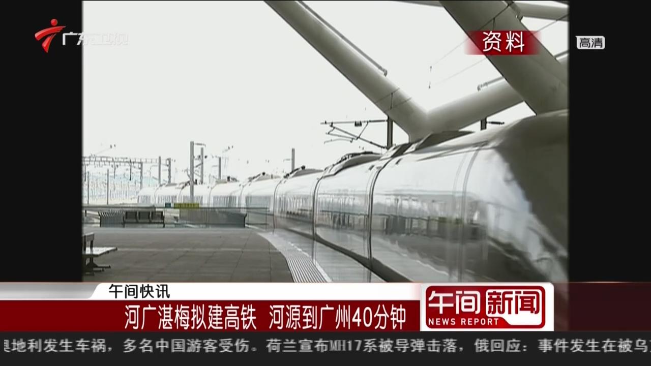 河广湛梅拟建高铁  河源到广州40分钟