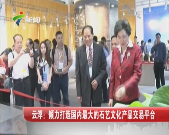 云浮:倾力打造国内最大的石艺文化产品交易平台