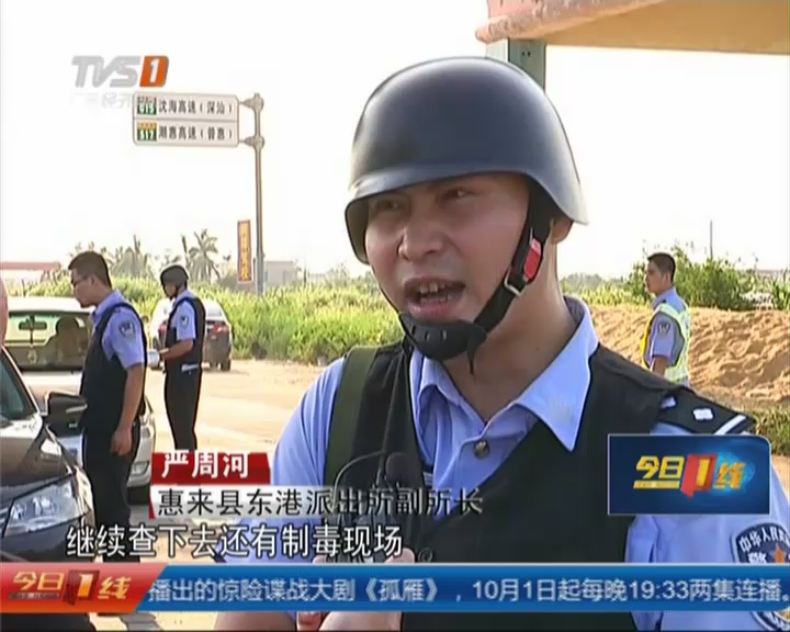 揭阳警方打掉跨省制贩毒团伙:毒贩爱自拍  照片扯出毒窝
