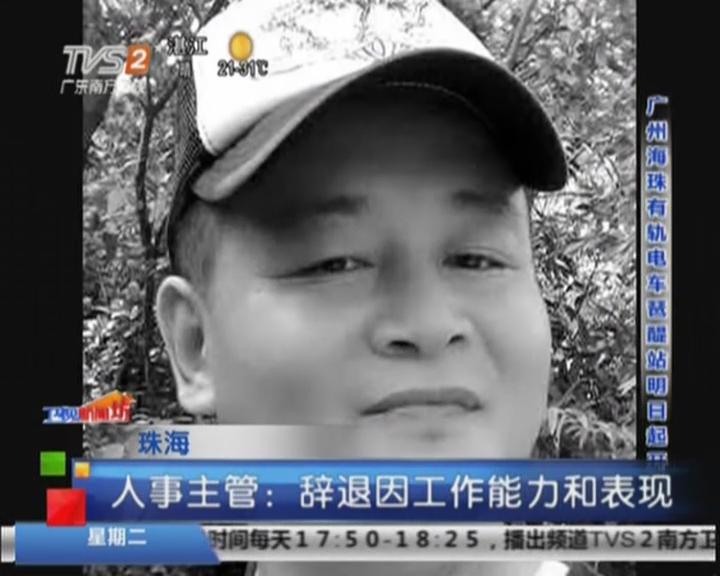 珠海:男子擒贼见义勇为反遭辞退  人事主管否认