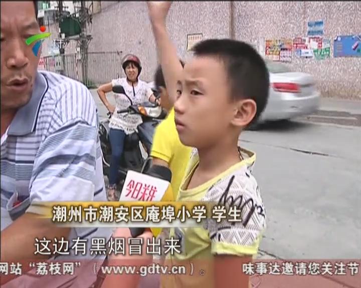 潮州:小学隔墙工厂起火  千名师生紧急疏散