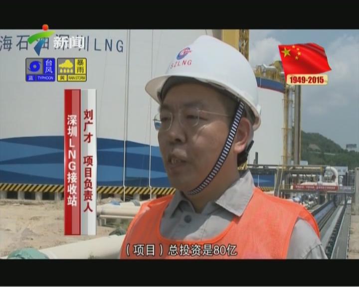"""20151004《广东视窗》:绿色清洁能源  助力""""低碳深圳"""""""