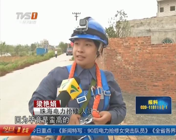 全省各界抗风救灾:湛江电力抢修——新闻特写  90后女突击队员