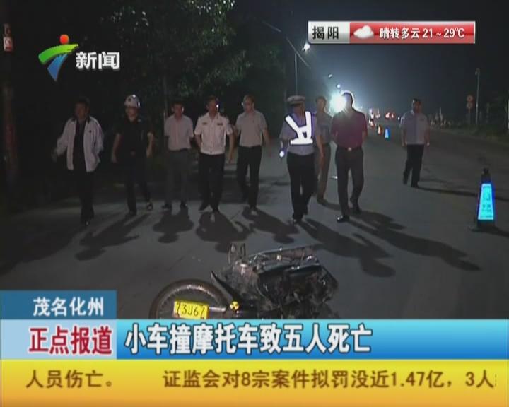 茂名化州:小车撞摩托车致五人死亡