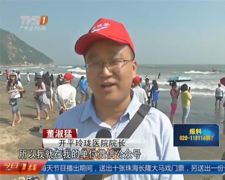 江门开平:年轻院长帮老人圆梦——一辈子住海边  第一次看大海