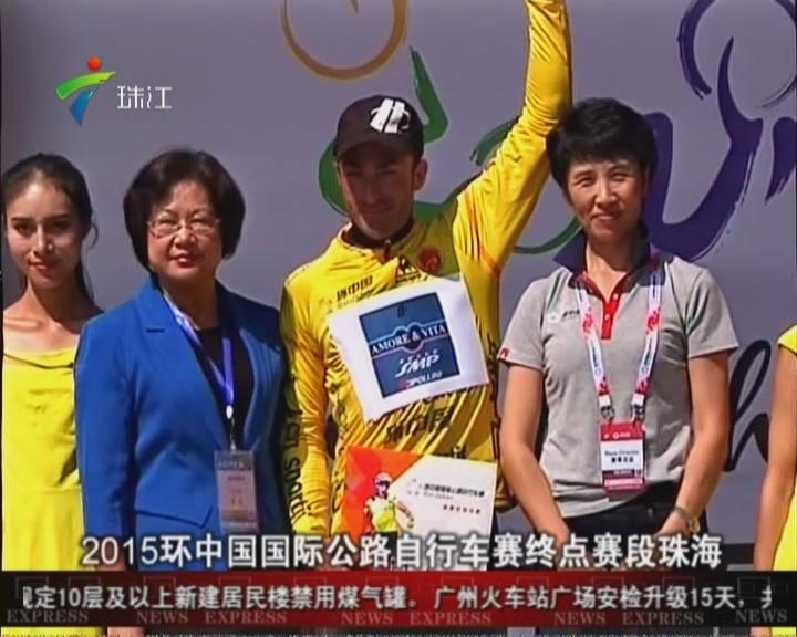 2015环中国国际公路自行车赛清远赛段今日举行