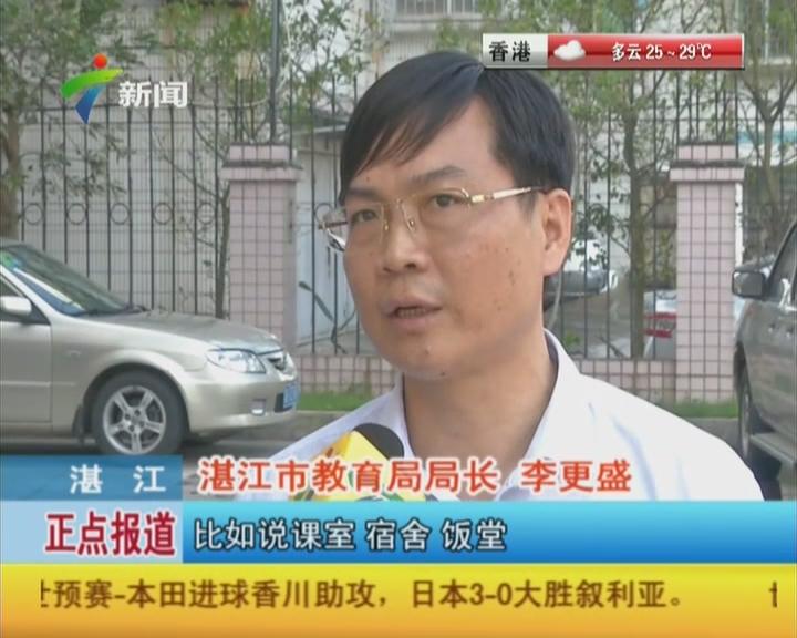 湛江:大部分学校顺利上课  救灾复产有序开展