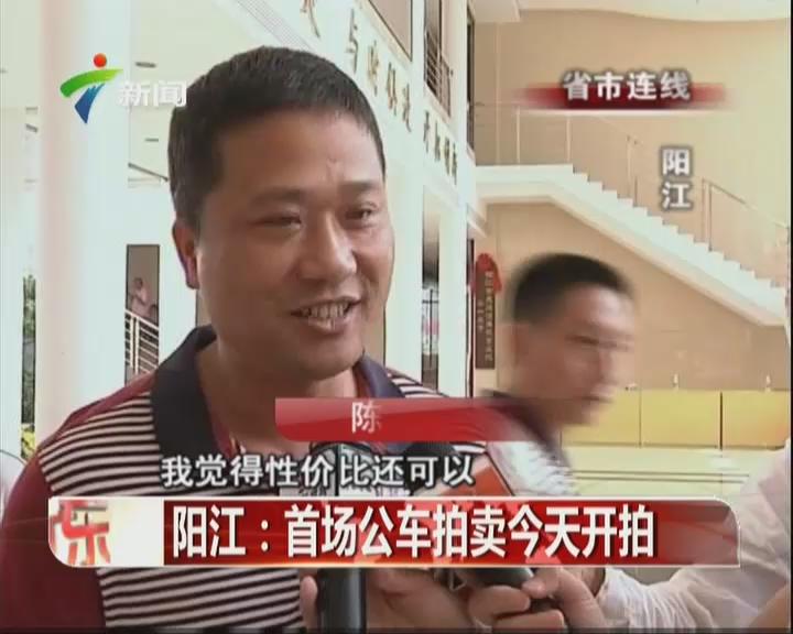 阳江:首场公车拍卖今天开拍