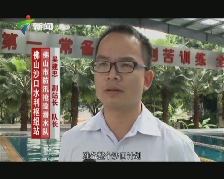 20151122《广东视窗》:佛山防洪安全重地——沙口水利枢纽