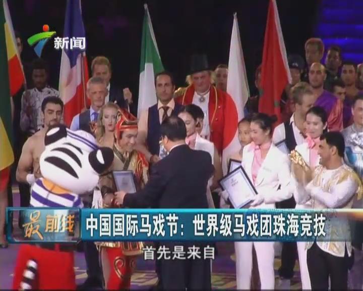 中国国际马戏节:世界级马戏团珠海竞技
