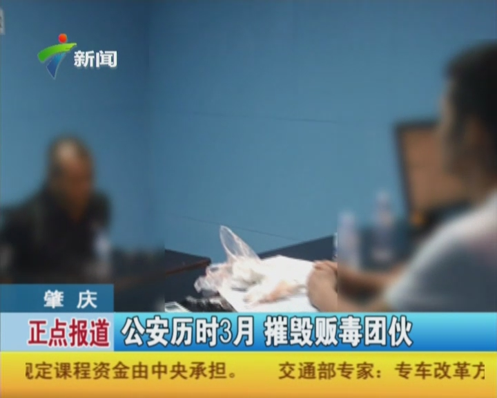 肇庆:公安历时3月  摧毁贩毒团伙