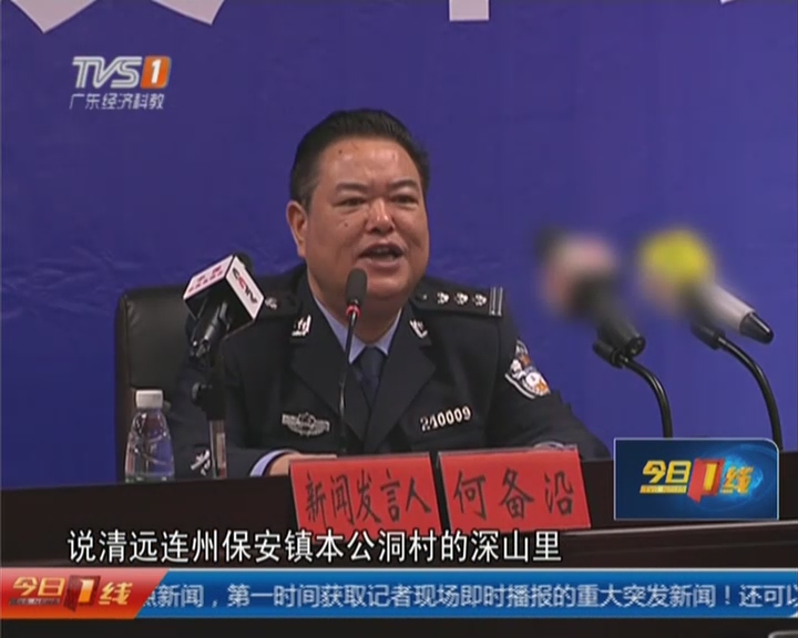 清远重特大制贩毒案告破:警方扫毒  缴获冰毒837.3公斤