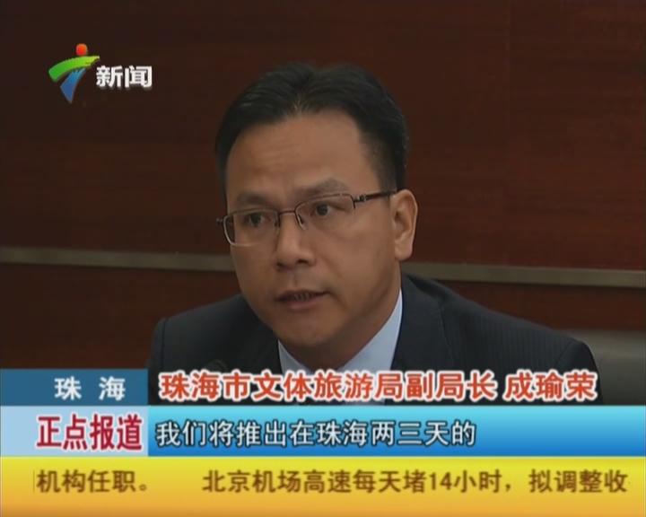 珠海:跨省高铁明日正式通行  直达北京、桂林