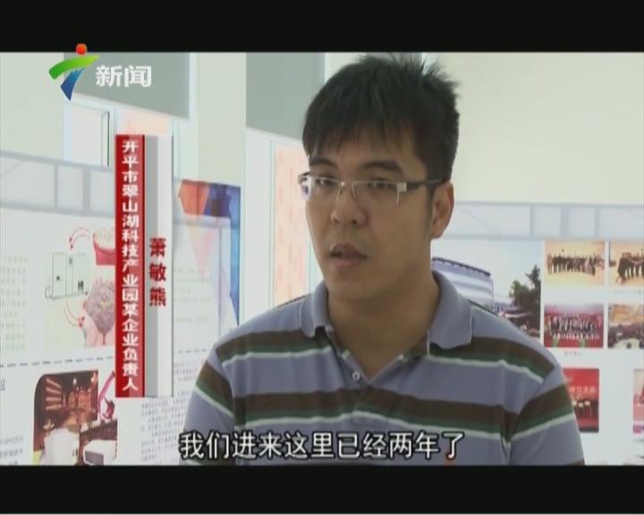 20151101《广东视窗》:宜工宜居的产业新城——翠山湖科技产业园