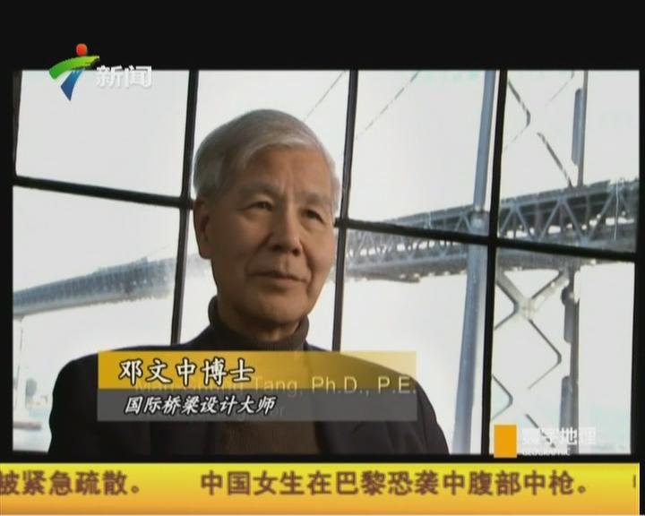 20151115《寰宇地理》(第2931期):伟大的中国桥梁
