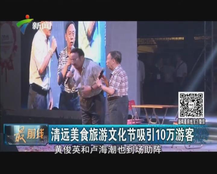 清远美食旅游文化节吸引10万游客
