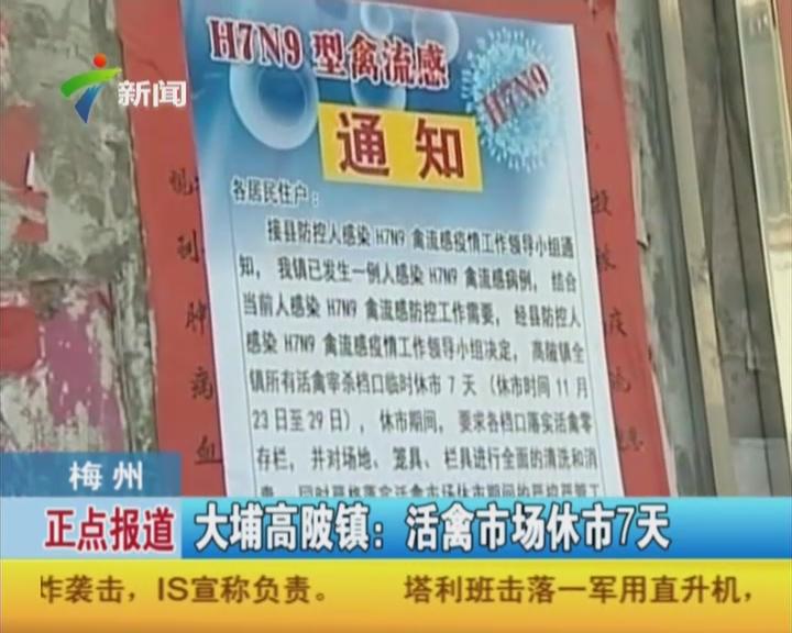 梅州:大埔高陂镇——活禽市场休市7天