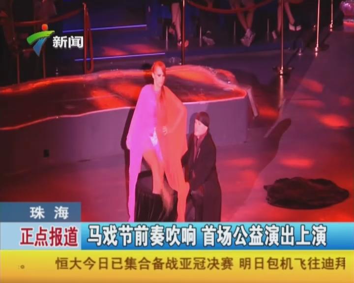 珠海:马戏节前奏吹响  首场公益演出上演